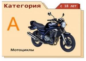 Категория А - мотоциклы